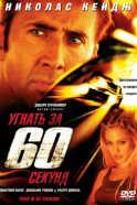 Смотреть фильм Угнать за 60 секунд