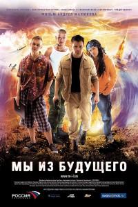 Фильм Мы из будущего (2008)