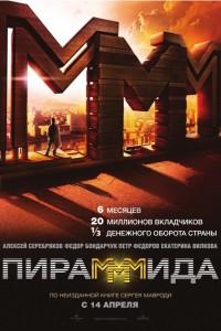 Пирамида (2011) смотреть онлайн