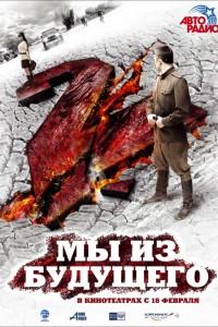 Фильм Мы из будущего 2 (2010)