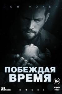 фильм Считанные часы/Побеждая время