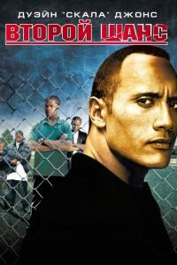 Фильм Второй шанс (2006)