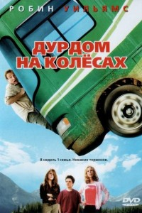Фильм Дурдом на колесах