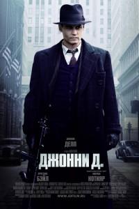 Фильм Джонни Д.