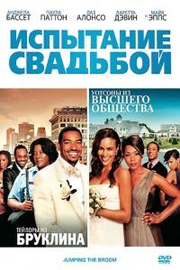 Испытание свадьбой 2011 смотреть онлайн