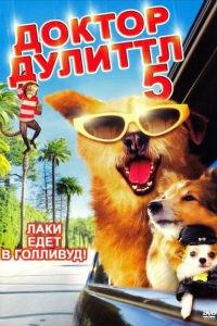 Фильм Доктор Дулиттл 5 (2009) смотреть