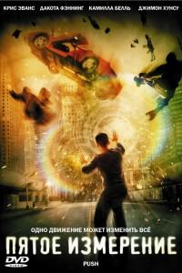 Пятое измерение (2009) смотреть онлайн