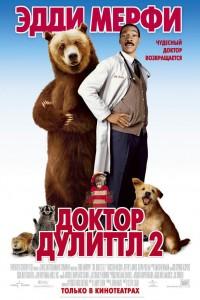 комедия Доктор Дулиттл 2