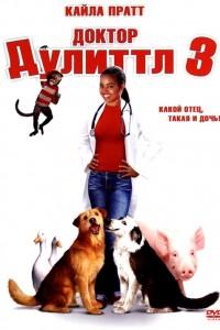 Доктор Дулиттл 3 (2006) смотреть онлайн
