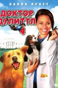 Фильм Доктор Дулиттл 4 (2008)