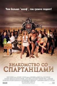 Знакомство со спартанцами (2008) смотреть онлайн