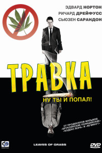 Фильм Травка (2009)