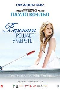 Вероника решает умереть (2009) смотреть онлайн