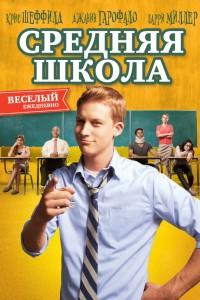 Фильм Средняя школа (2012)