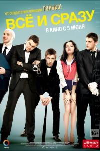 Фильм Все и сразу (2013)