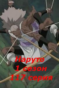 Наруто 1 сезон 117 серия