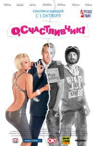 Фильм О, счастливчик! смотреть онлайн