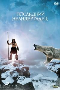 Последний неандерталец (2010) смотреть онлайн