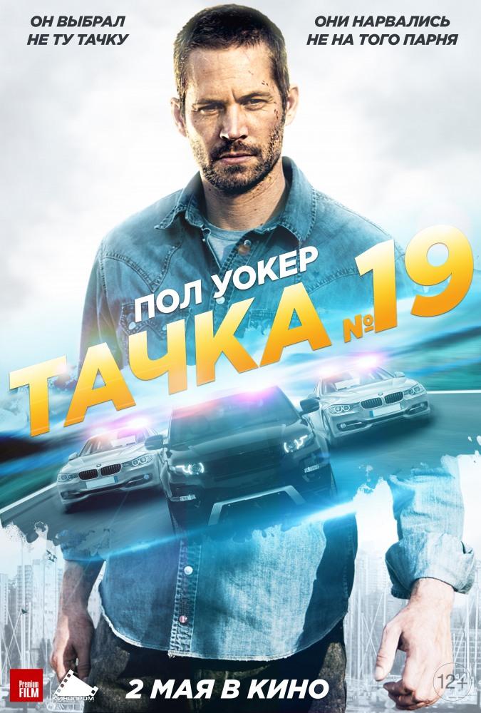постер к фильму Тачка №19