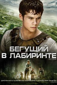 фильм Бегущий в лабиринте 2014