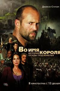 Фильм Во имя короля: История осады подземелья