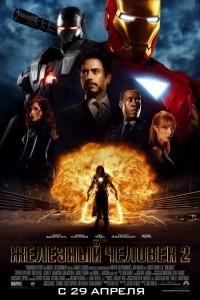 Фильм Железный человек 2 (2010