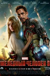 Фильм Железный человек 3 (2013)