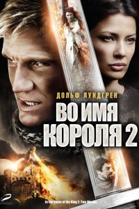 Фильм Во имя короля 2