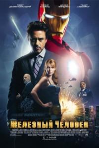 Фильм Железный человек 1 (2008)