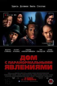 Фильм Дом с паранормальными явлениями