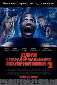 Фильм Дом с паранормальными явлениями 2