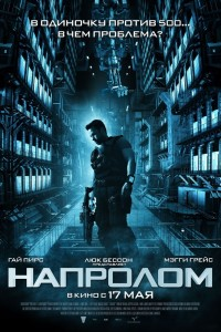Фильм Напролом (2011)