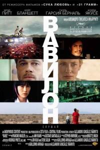 Фильм Вавилон (2006) смотреть онлайн