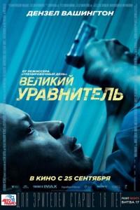 Фильм Великий уравнитель (2014)
