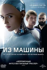 Фильм Из машины (2014) смотреть онлайн
