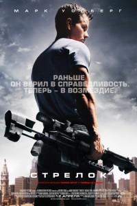 Фильм Стрелок (2007)