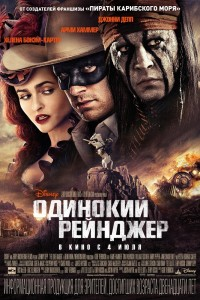 Фильм Одинокий рейнджер (2013) смотреть онлайн