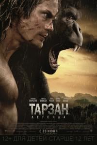 Фильм Тарзан. Легенда (2016) смотреть онлайн
