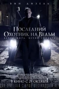 Фильм Последний охотник на ведьм (2015) смотреть онлайн