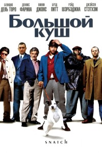 Фильм Большой куш (2000) смотреть онлайн