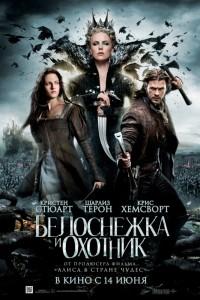Фильм Белоснежка и охотник (2012)
