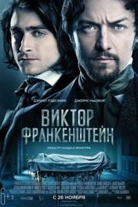 Фильм Виктор Франкенштейн