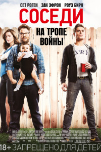 Фильм Соседи. На тропе войны (2014) смотреть онлайн