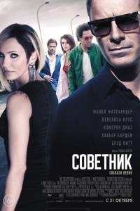 Фильм Советник (2013) смотреть онлайн