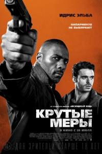 Фильм Крутые меры (2016) смотреть онлайн