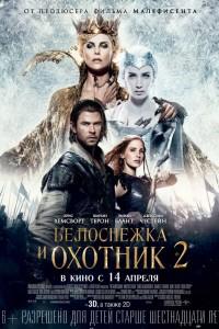 Фильм Белоснежка и Охотник2 (2016)