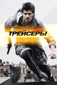 Фильм Трейсеры (2015) смотреть онлайн