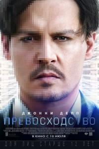 Фильм Превосходство (2014) смотреть онлайн