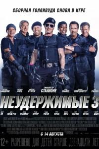 Фильм Неудержимые3 (2014)
