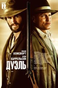 Фильм Дуэль (2015) смотреть онлайн